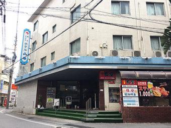山市ホテル