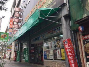 (資)高良楽器店