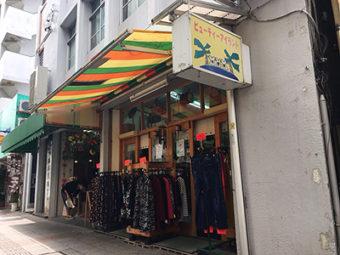 美麗島衣料店 ビューティアイランド
