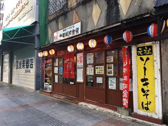 我部祖河食堂 美栄橋駅前店