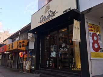 ワイン専門店Cote Dor(コート・ドール)